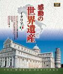 感動の世界遺産 イタリア3【Blu-ray】