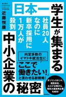 日本一学生が集まる中小企業の秘密