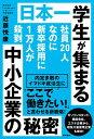 日本一学生が集まる中小企業の秘密 社員20人なのに新卒採用に1万人が殺到 [ 近藤悦康 ]