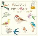 色えんぴつでかわいい鳥たち (はじめてのLesson) [ 秋草愛 ]