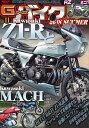 G-ワークスバイク(Vol.11) 21世紀・究極の単車改造本、発進!! カワサキZ1-R・MACH (SAN-EI MOOK)