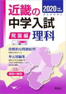 近畿の中学入試(発展編)理科(2020年度受験用)