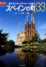 旅するフォトグラファーが選ぶスペインの町33 (地球の歩き方フォトブック) [ ダイヤモンド・ビッグ社 ]