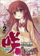 咲ーSaki-阿知賀編episode of side-A(2)