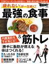 最強の食事&筋トレ (日経ホームマガジン) [ 日経トレンディ ]