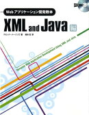 Webアプリケーション開発教本(XML and Java編)