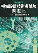 平成29年版 機械設計技術者試験問題集