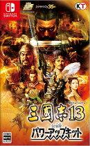 三國志13 with パワーアップキット Nintendo Switch版