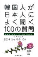 韓国人が日本人によく聞く100の質問全面改訂版