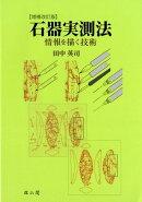 石器実測法増補改訂版