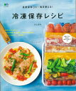 長期保存OK!毎日使える!冷凍保存レシピ (エイムック ei cooking) [ 川上文代 ]