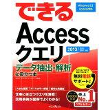 できるAccessクエリデータ抽出・解析に役立つ本