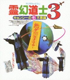 霊幻道士3 キョンシーの七不思議【Blu-ray】 [ リチャード・ン ]