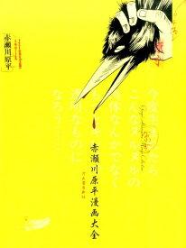 赤瀬川原平漫画大全 [ 赤瀬川原平 ]