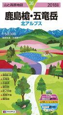 鹿島槍・五竜岳(2018年版)