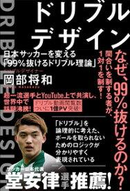 ドリブルデザイン 日本サッカーを変える「99%抜けるドリブル理論」 [ 岡部 将和 ]