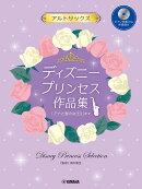 アルトサックス ディズニープリンセス作品集 「アナと雪の女王2」まで【ピアノ伴奏CD&伴奏譜付】