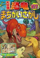 大冒険 恐竜まちがいさがし177もん