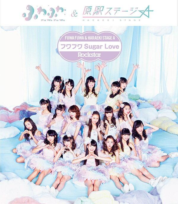 フワフワSugar Love/Rockstar (ふわふわ CD+DVD盤) [ 原駅ステージA&ふわふわ ]