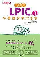 1週間でLPICの基礎が学べる本第3版