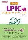 1週間でLPICの基礎が学べる本第3版 [ 中島能和 ]