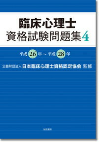 臨床心理士資格試験問題集 4 平成26年〜平成28年 [ (公財)日本臨床心理士資格認定協会 ]