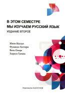 セメスターのロシア語改訂版
