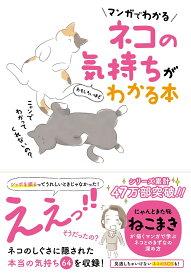マンガでわかる ネコの気持ちがおもしろいほどわかる本 [ にゃんとまた旅 / ねこまき ]