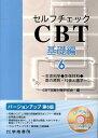 セルフチェックCBT基礎編Ver.6 生命科学◆生体材料◆医の原則・社会と歯学 [ CBT試験対策研究会 ]