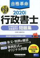 2020年度版 合格革命 行政書士 40字記述式・多肢選択式問題集
