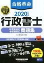 2020年度版 合格革命 行政書士 40字記述式・多肢選択式問題集 [ 行政書士試験研究会 ]