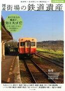 図説街場の鉄道遺産(首都圏近郊編)