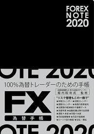 FOREX NOTE 2020 為替手帳 黒