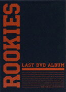 ROOKIES -卒業ー LAST DVD ALBUM(初回生産限定)