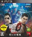 龍が如く0 誓いの場所 新価格版 PS3版