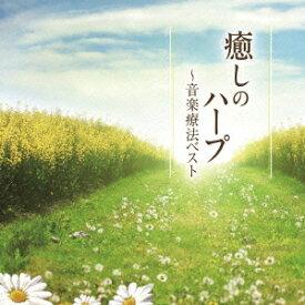 癒しのハープ〜音楽療法ベスト [ (クラシック) ]