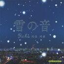 雪の音(初回限定盤 CD+DVD)