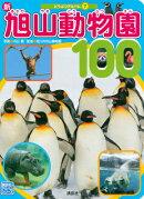 新旭山動物園100
