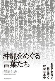 沖縄をめぐる言葉たち 名言・妄言で読み解く戦後日本史 [ 河原仁志 ]
