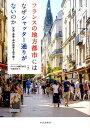 フランスの地方都市にはなぜシャッター通りがないのか 交通・商業・都市政策を読み解く [ 宇都宮 浄人 ]