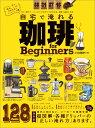 自宅で淹れる珈琲for Beginners この一冊でペーパードリップのすべてが分かる、珈琲「 (100%ムックシリーズ) [ 富…