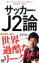 サッカー・J2論 (ワニブックスPLUS新書) [ 松井大輔 ]