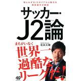 サッカー・J2論 (ワニブックスPLUS新書)