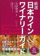 【バーゲン本】厳選日本ワイン&ワイナリーガイド