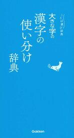 大きな字の漢字の使い分け辞典 (ことば選び辞典) [ 学研辞典編集部 ]
