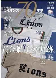 ライオンズ70年史 (B.B.mook)