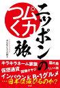 ニッポンのムカつく旅 [ カベルナリア吉田 ]