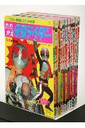 たのしい幼稚園のテレビ絵本仮面ライダー復刻セット11冊セット(第1期)