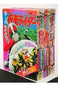 たのしい幼稚園のテレビ絵本仮面ライダー復刻セット11冊セット(第2期)