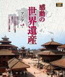 感動の世界遺産 アジア1【Blu-ray】